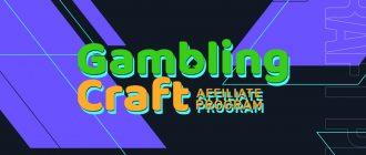 Партнерская программа Gambling Craft