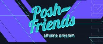 Партнерская программа Posh Friends